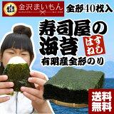 海苔 有明産 のり 大判全形40枚 訳あり 寿司はね 焼海苔 焼きのり 訳あり海苔 乾物 粉類 ごはんのお供 お弁当 手巻き寿司 訳あり ネコポス 送料無料