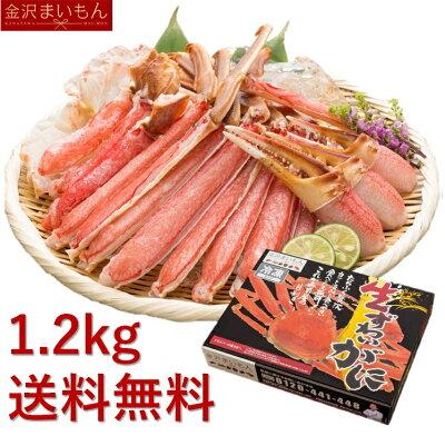 カット済生ずわい蟹 総重量1.2kg(内容量1kg) 3人〜4人前 あす楽対応 熨斗対応可【ギフト】【お中元】【お歳暮】【母の日ギフト】【父の日ギフト】におすすめです!