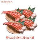 タラバカニ 特大5Lサイズ お歳暮 ギフト たらばかに足4kg(4肩) 解凍後約800g フルシェイプ タラバ蟹 タラバガニ たらばがに たらば蟹 蟹足 蟹脚 鍋