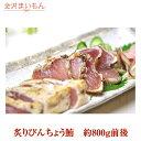 【送料無料】金沢まいもん寿司バイヤー厳選!炙りびんちょう鮪 約800g前後 びんちょう まぐろ 国内加工