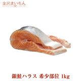 鮭 しゃけ ハラス 銀鮭ハラス 希少部位 たっぷり1kg 鮭 サーモン ハラス 金沢まいもん寿司【送料無料】