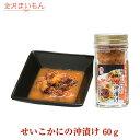 【送料無料】せいこかにの沖漬け 60g(冷凍商品)
