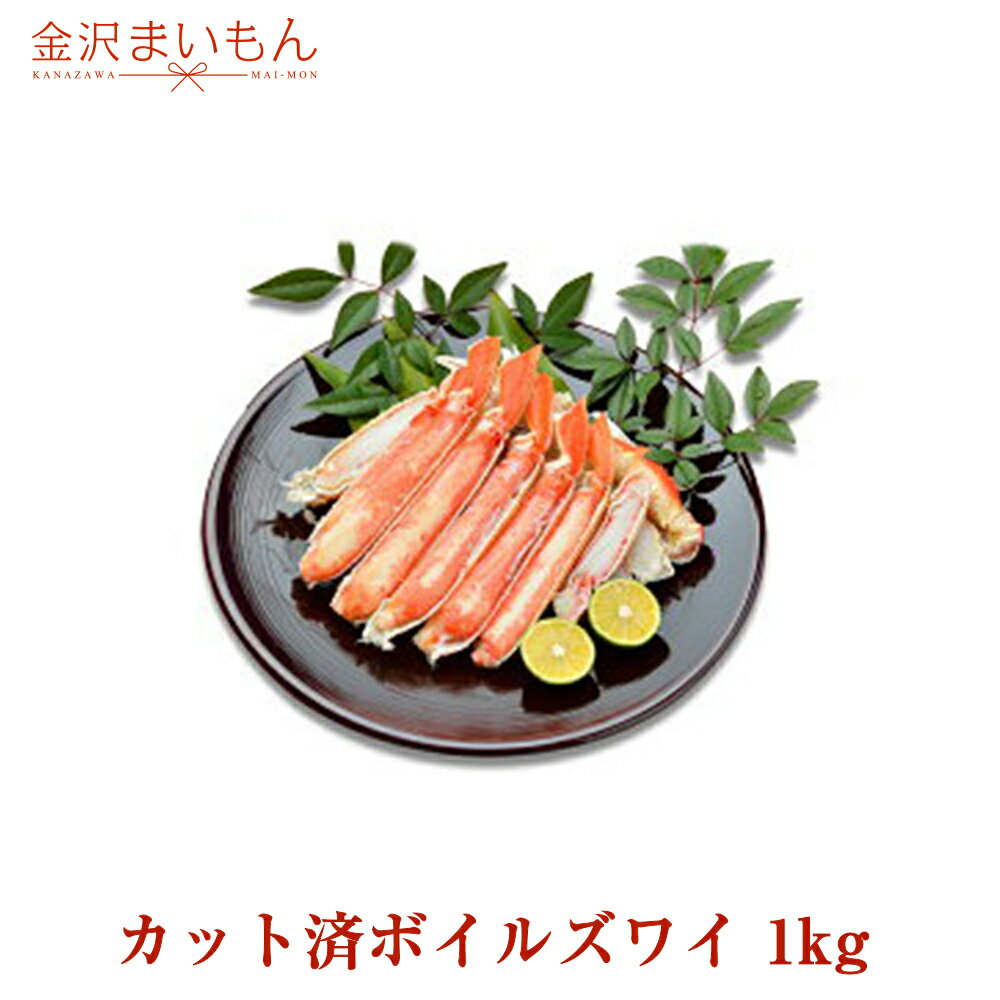 魚介類・水産加工品, カニ  1kg