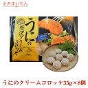 うにの贅沢クリームコロッケ35g×8個金沢まいもん厳選寿司!うにクリームコロッケ雲丹ベシャメルソースコロッケウニ