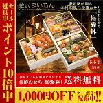 【送料無料】金沢まいもん寿司が贈るおせち和3段重「梅鉢」!おせち/おせち料理/お節/お節料理/寿司屋のおせち/海の幸をふんだんに盛り込んだ金沢のお正月をぜひご賞味ください。【金沢まいもん寿司】