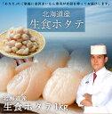 帆立貝柱 大き目サイズ 貝柱 北海道産 オホーツク海産 1kg バラ凍結で使いやすい 様々な料理にお使いいただけます 金沢まいもん寿司厳選 帆立 ホタテ ほたて 貝柱 カイバシラ 2