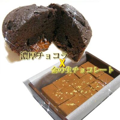 人気の濃厚とろけるチョコラと金箔生チョコレートの特別限定SET!!濃厚チョコ放題セット♪金の生...