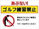 [看板・プレート]ゴルフ練習禁止看板【2】看板サイズ45cm×60cm(450mm×600mm)