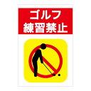 [看板・プレート]ゴルフ練習禁止看板【3】看板サイズ30cm×45cm(300mm×450mm)