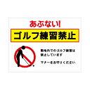 [看板・プレート]ゴルフ練習禁止看板【2】看板サイズ60cm×91cm(600mm×910mm)