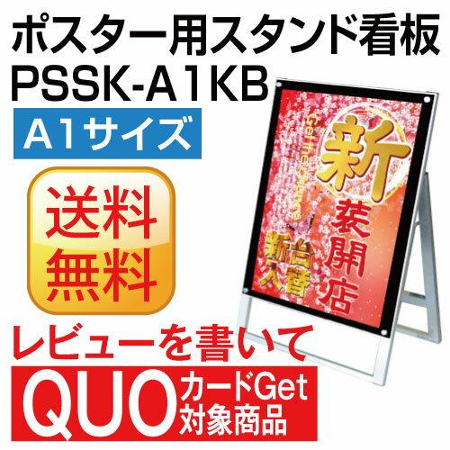 ポスター用スタンド看板 A1片面ブラック PSSK-A1KBa型 A型看板 看板 店...