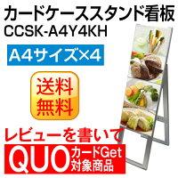 CCSK-A4Y4KH
