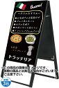 手書き ブラックボードスタンド看板 450×900 両面 BSK450X900R【送料無料】 看板 A型看板 誘導看板 誘導サイン 案内看板