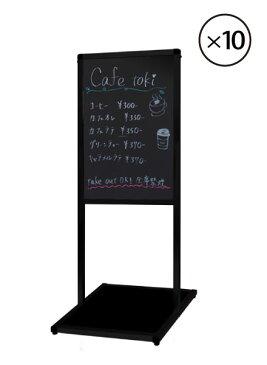 ブラックバリウスメッセージスタンド BBタイプ B2縦 BVAMSBB-B2TX10SET 10台セット / 【セットでお得】【送料無料】【日本製】【頑丈】 立て看板 スタンド看板 T型看板 店舗前看板 ブラックボード 黒板 ポスカ マグネット 飲食 店舗 看板 2本ポールタイプ おしゃれ 薄型 和風