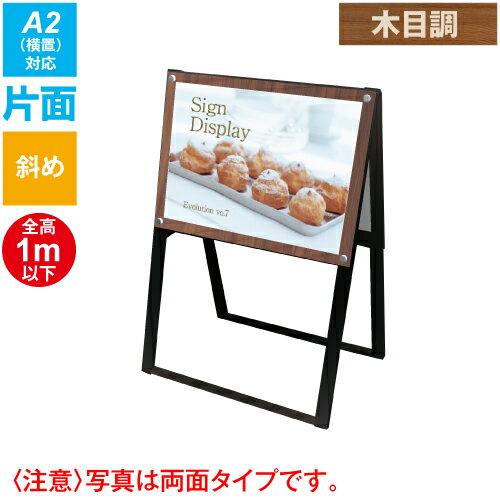 ブラックポスター用スタンド看板 A2横片面木目 BPSSK-A2YKM 立て看板