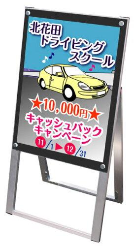 A型看板 スタンド看板 ポスター用スタンド看板 A2片面ブラック PSSK-A2KB 【送料無...