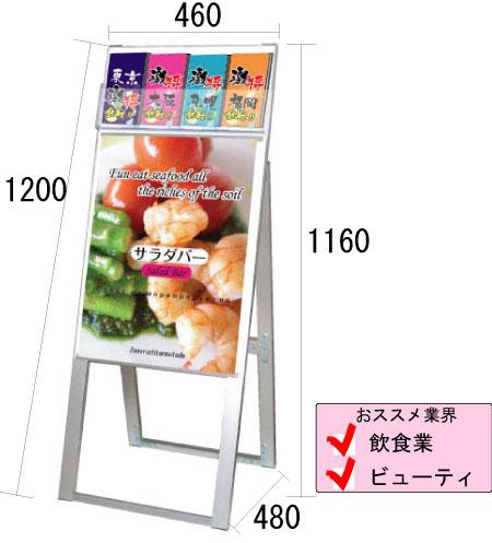 リーフレット カタログ パンフレットケーススタンド看板 A2ポスター1段タイプ片面 Dタイプ PCSKD-A2K店舗サイン 販売促進 販促品