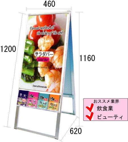 リーフレット カタログ パンフレットケーススタンド看板 A2ポスター1段タイプ両面 Uタイプ PCSKU-A...