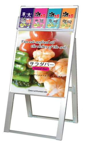 [☆☆☆☆]パンフレットケーススタンド看板A1片面ハイ【...