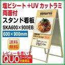 塩ビシート+コールドラミ片面UV(2枚付) スタンド看板SKA600X900EB両面【送料無料】
