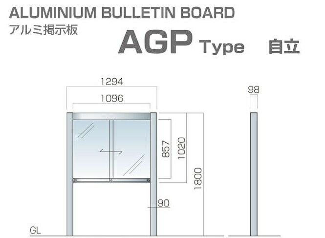 アルミ掲示板 掲示板 自立 大型看板 ガラス掲示板 AGP-1210【蛍光灯付き】:看板プロ