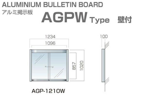 アルミ掲示板 掲示板 蛍光灯 壁付け 大型看板 ガラス掲示板 AGP-1210W【蛍光灯付き】:看板プロ