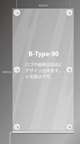 ルミシャイン LED看板 窓ガラス ウィンドウ 看板 LED サイン 吸盤付き B-type-90【データ入稿】:看板プロ