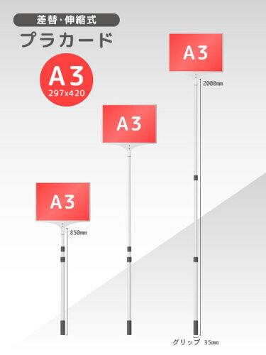 軽量 伸縮 差替式 プラカード 看板 手持ち看板 A3-両面
