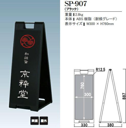 SP-907 樹脂 スタンド看板 A型スタンド看板 A型看板 店舗用 屋外用