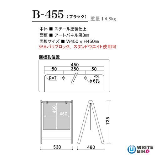 店舗看板 バリケード型 スタンド看板 B-445 両面 屋外