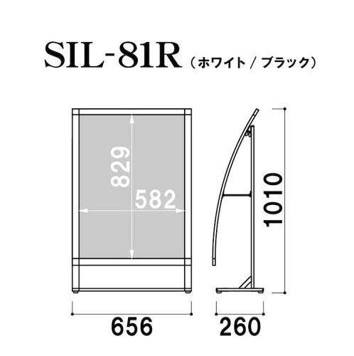 スタンド看板 SIL-81R コンパクト 片面 屋外用