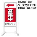 [立て看板]《規格デザイン入り》ベース式サインスタンド看板「営業中」(名入れ代込)