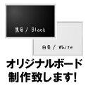 [黒板]オーダー黒板マーカーボードアルミ枠付【日本製看板店舗用】壁掛け・マグネット対応カフェ他メニューボードに!