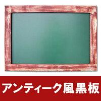 [黒板]アンティークボード・黒板(海老茶色)【看板店舗用壁掛け】