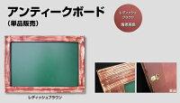 アンティークボード・黒板(海老茶色)詳細