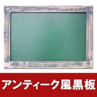 [黒板]アンティークボード・黒板(藍鼠色)【看板店舗用壁掛け】