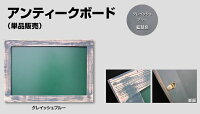 アンティークボード・黒板(藍鼠色)詳細