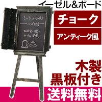 [イーゼル]アンティーク扉付き黒板とイーゼルのセット【看板店舗用/A型】