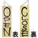 ドアプレート木製サイン看板開業祝い「OPENCLOSE」オープンクローズ両面(W18cm×H60cm木目英語手書き筆文字風)