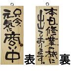 ドアプレート 木製 サイン 看板 開店祝い 開業祝い 「 只今、元気に商い中 本日、修行の旅に出ております。 」 両面 ( H 25cm × W 10cm 小サイズ 木目 手書き 筆文字風 木札 )