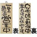 ドアプレート木製サイン看板開業祝い「一生懸命営業中只今、味の勉強中本日はお休みです。」両面(W10cm×H25cm木目手書き筆文字風)