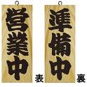ドアプレート木製サイン看板開業祝い「営業中準備中」両面(W10cm×H25cm木目手書き筆文字風)