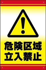 [看板] 立ち入り禁止の場所に!表示看板 「危険区域立入禁止」
