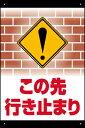 [看板] 立ち入り禁止の場所に!表示板 「この先行き止まり」