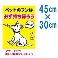 [看板]表示看板「ペットのフンは必ず持ち帰ろう」犬イラスト入り