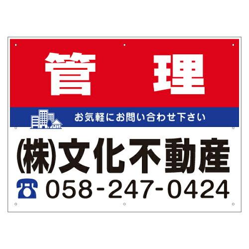 看板 表示板 激安 不動産用 募集看板 1セット(10枚入り) 「管理」 (FNK-102F14 AG板3mm)