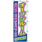 のぼり旗 不動産 「 オープンルーム公開中 OPEN! 」 英語オープン