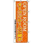 のぼり旗 不動産 「 オープンルーム公開中 」(オレンジ)