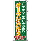 のぼり旗 不動産 「 オープンハウス 」緑色