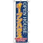 のぼり旗 不動産 「 オープンハウス 」紺色